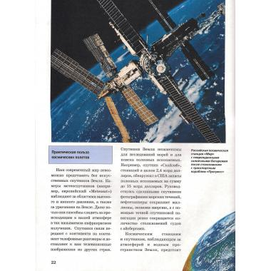 Планеты и космические полеты. Детская энциклопедия Levenhuk