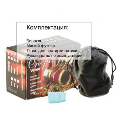 Бинокль театральный Veber Opera БГЦ 3х25 D02, черный с цепочкой