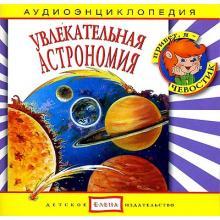Аудиоэнциклопедия «Увлекательная астрономия»